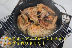 お庭でキャンプ飯!!ダッチオーブンでローストチキンレッグを作りました🍗