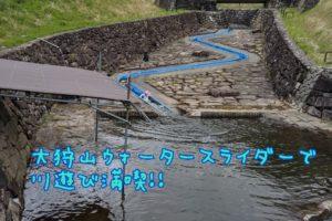 大狩山ウォータースライダーで川遊び満喫!!