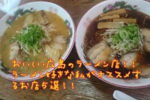 おいしい広島のラーメン店!!ラーメン好きな私がオススメするお店5選!!