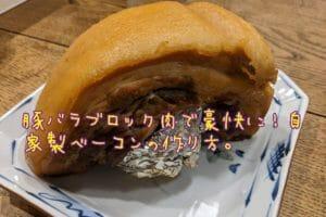 豚バラブロック肉で豪快に!自家製ベーコンの作り方。