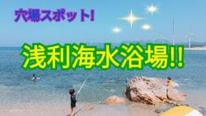 秘密にしておきたい海水浴場!浅利海水浴場!!