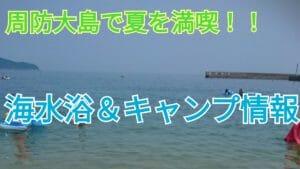 周防大島で夏を満喫!海水浴とキャンプ情報!!