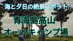 青海島高山オートキャンプ場は海と夕日の絶景スポット!