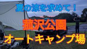 菰沢公園オートキャンプ場で夏の涼を求めよう!