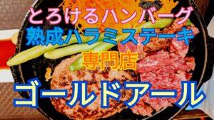 【ご当地グルメ広島】とろけるハンバーグのお店。ゴールドアール!