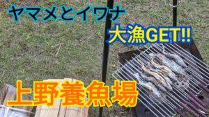 上野養魚場で川魚を大漁GET!!