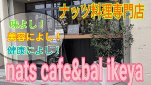 【ご当地グルメ広島】珍しいだけでなくおいしく美肌に!ナッツ料理専門店nuts cafe&bal ikeya