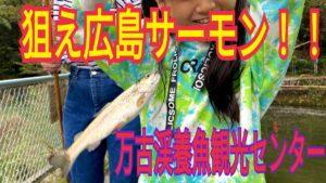 狙え!万古渓養魚観光センターで広島サーモン!!