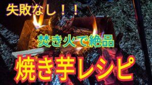 失敗しない簡単キャンプ飯!!焚き火で絶品焼き芋レシピ!!