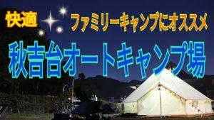 ファミリーキャンプにオススメ!秋吉台オートキャンプ場!