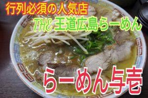 行列必須の人気店!らーめん与壱の王道広島ラーメン!!