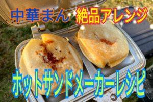 ホットサンドーメーカーで絶品アレンジ!中華まんレシピ。