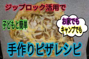ジップロック活用レシピ。完全手作りピザの作り方。
