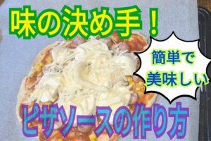 ピザの味の決め手の簡単ピザソースの作り方!
