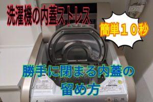 洗濯機の内蓋ストレス!!勝手に閉まる内蓋の超簡単な留め方。