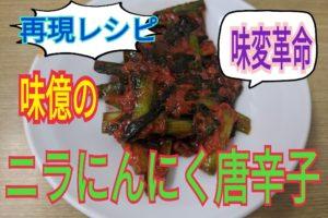 味変革命!ニラにんにく唐辛子の作り方を教えちゃいます!