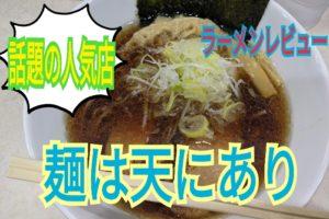 話題の人気店【麺は天にあり】に行ってきました!