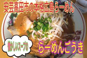 【ご当地グルメ広島】安芸高田市の隠れ名店!本格広島ラーメンの味わえるらーめんごうき。