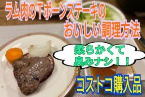 コストコのラム肉Tボーンステーキを柔らかく臭みなくおいしくいただく調理方法!
