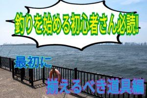 釣りを始める初心者さん必読!最初に揃える道具編!!