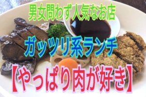 【ご当地グルメ広島】ランチでお腹いっぱいお肉を食べるなら~やっぱり肉が好き~ここしかない!!