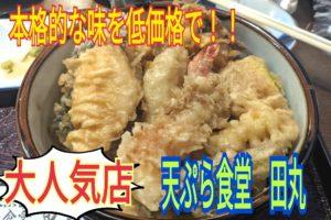 【ご当地グルメ広島】天ぷら食堂田丸は本格的な味だけどリーズナブル!職人の腕が光る広島NO1天婦羅店。