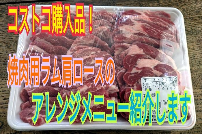 コストコ購入品!ラム肩ロース焼肉のおいしい調理方法!