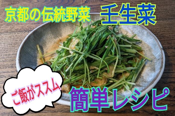京野菜【壬生菜】の簡単でご飯のススム美味しいレシピを紹介します。