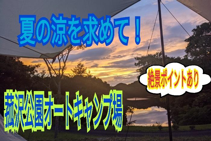 菰沢公園オートキャンプ場は夏でも涼しい・絶景・清潔の最優良キャンプ場です!